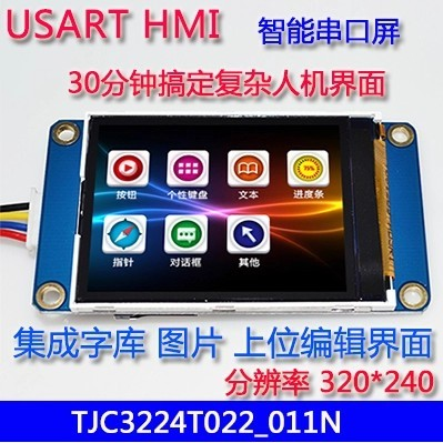 2 pcs 2.2 inch USART HMI Intelligent serial screen integrated GPU font TFT LCD module 240*320 ic