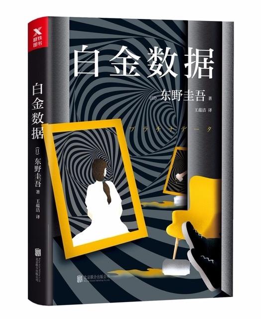 Por Novel Book In Chinese Platinum Data