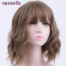 SHANGKE короткий кудрявый боб парики женские коричневый черный блонд натуральные волосы парики женские синтетические термостойкие волокна