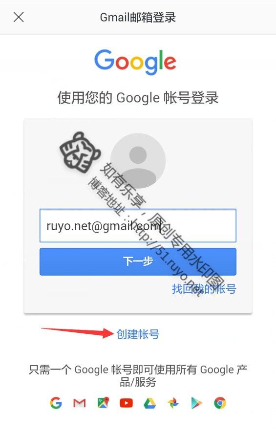 Google邮箱注册