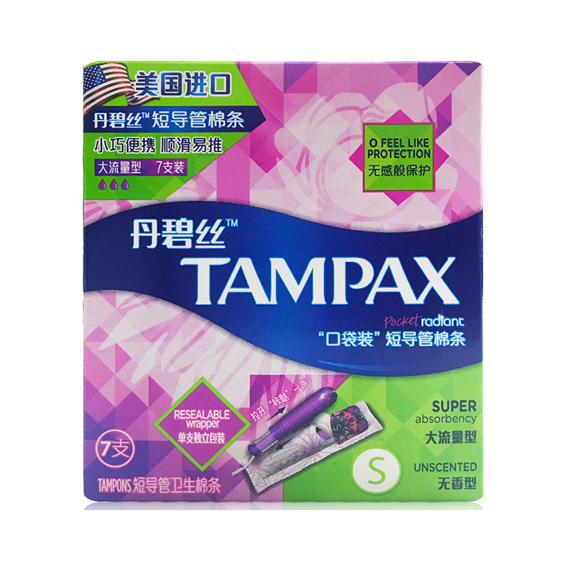 7 Pcs Tampax Super Absorbency Tampons Short Inner Catheter Resealable Wrapper Replace women's sanitary pad or menstrual cup 1