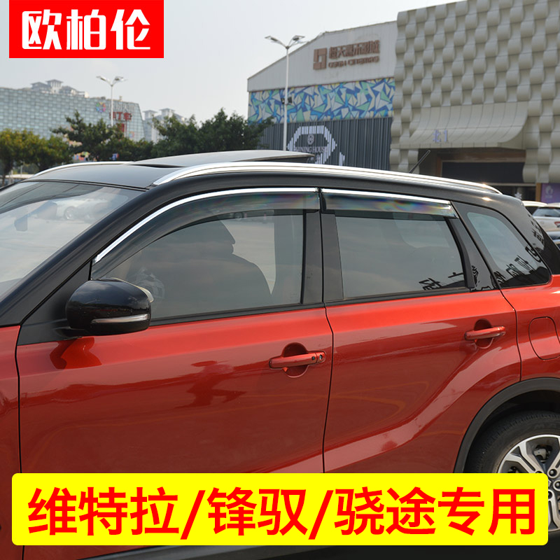 High-quality Abs Sunny Rain Special Modified Window Weather Rain Eyebrow For Suzuki Vitara 2015 <font><b>2016</b></font> 2017 2018 Car-styling image