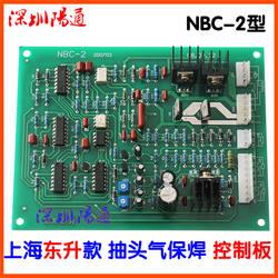 Ремонт и замена Два сварочный аппарат основного Управление Совета NBC-2-1 насос