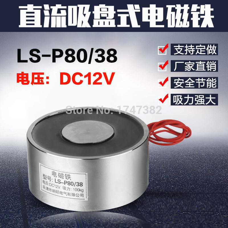 P80/38 Holding Electric Magnet Lifting 100KG Solenoid Holding Solenoid Electromagnet DC 12V 24V dc 24v 1 2a 18mm 0 3kg pull electric solenoid electromagnet coil