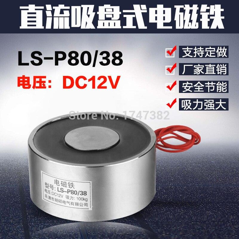 P80/38 tenant l'aimant électrique soulevant le solénoïde 100 KG tenant l'électro-aimant de solénoïde DC 12 V 24 V