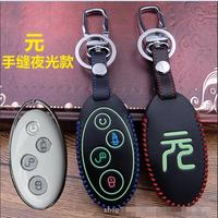 Luminous Leather Car Key Case Cover For BYD Yuan Song S7 4 Button Key Case Shell