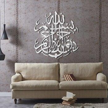 Acrylic Muslim Islam Eid al-Fitr Mirror gold sliver black 3D self-adhesive wall sticker Bedroom living room decoration sticker 7