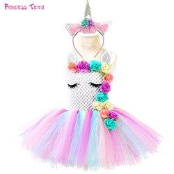 Pastel Unicorn Tutu Dress Baby Kids Girls Flowers Birthday Masquerade Party Dresses Child Purim Day Halloween Christmas Costume