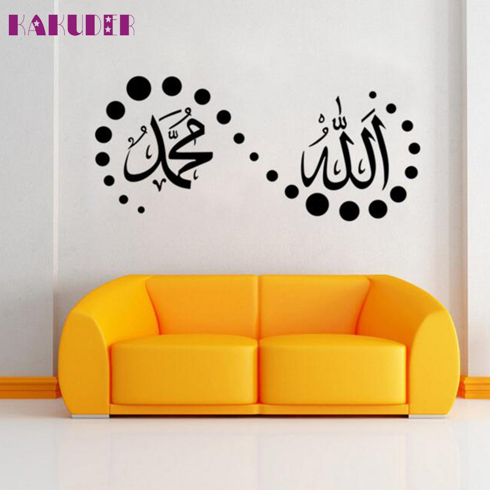 kakuder wall sticker home decor islamic muslim mural art removable calligraphy pvc decal u70324 drop ship - Islamic Home Decoration