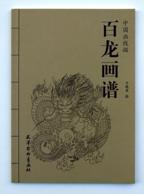 Chinese painting book Dragon by xianmiao baimiao tattoo design art a z of embrodiery chinese embroidery handmade art design book