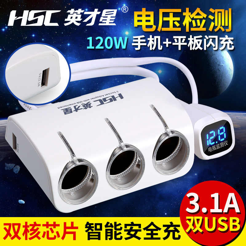 Intelligent Star Band Voltage Monitoring Vehicle-mounted One-three Cigarette Lighter Dual USB One-tow Three 120W YC-401A