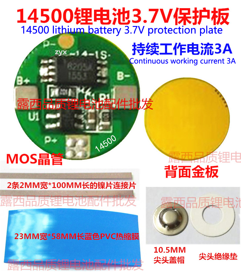 Купить с кэшбэком 3.7V 14500 lithium battery protection board 4.2V 3.7V protection plate battery anti over charging over discharge protection boar