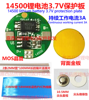 3.7V 14500 lithium battery protection board 4.2V 3.7V protection plate battery anti over charging over discharge protection boar 10set lot 18650 lithium battery universal dual mos protection board 4 2v anti overcharged over discharge