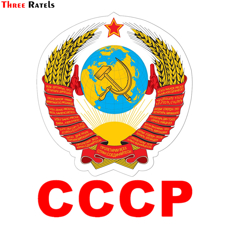 Three Ratels TZ-1352 26.3*20cm 1-2 Pieces Ussr Coat Of Arms Car Sticker Funny Car Stickers Decals Removable