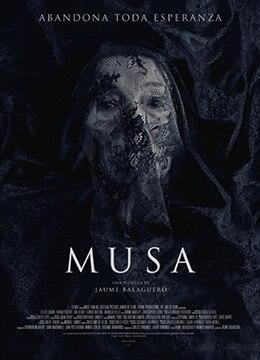 《黑暗缪斯》2017年西班牙,爱尔兰,比利时,法国惊悚,恐怖电影在线观看