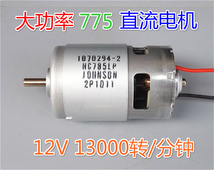 775 dc motor power motor 12v13000 big model 775 dc motor power motor 12v13000 big model