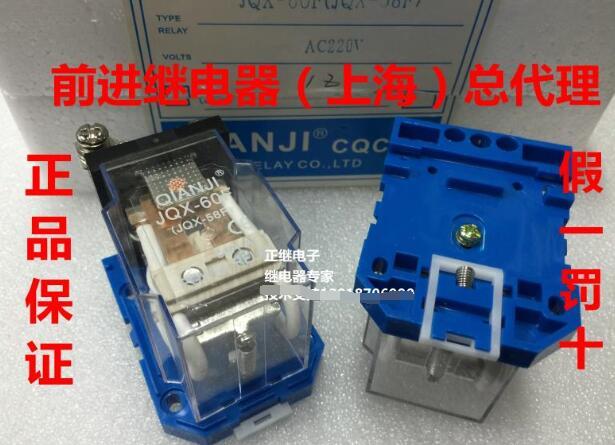 Relay JQX-60F (JQX-58F) AC220V 220VAC atemi n7303