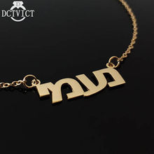 7a5004680d Personalized Hebrew Name Necklace Customized Handmade Jewelry For Women  Birthday Gifts Custom Font Name Kolye Collier