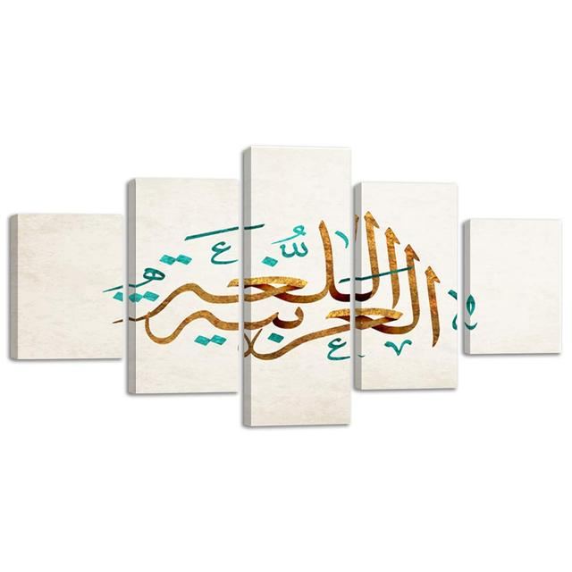 US $13 77 49% OFF 5 pcs Islamic Islam Canvas Wall Art Print Canvas Muslim  Artwork Mecca Wall Decor Allah Decal Arabic Supply Paintings for Bedroom-in