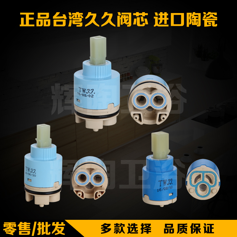 Taiwan For A Long Time 35mm40mm High Faucet Valve 25MM Repair Parts Ceramic Hot And Cold Water Valve Installation