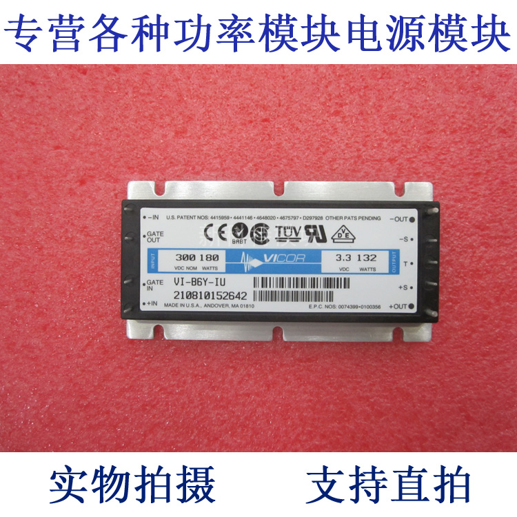 VI-B6Y-IU 300V-3.3V-132W (B) DC / DC power supply module vi 710761
