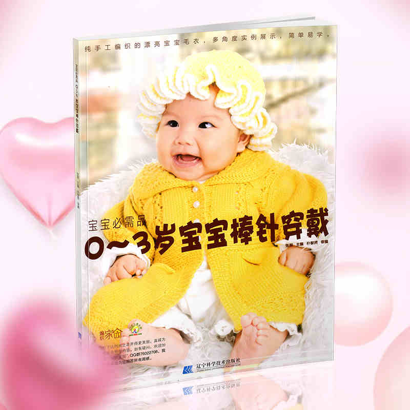 Chinese Needle weaving tutorial books Wool Weave Sweater Book- Baby necessities: 0-3-year-old baby needle wear knitting skills
