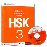 HSK Standard Course 3 Chinese Level Examination recommended books / Learn Chinese Mandarin Textbook
