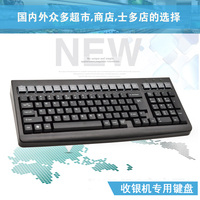 SUNROSE KB101 cash register accessories cashier keyboard supermarket POS machine keyboard waterproof keyboard