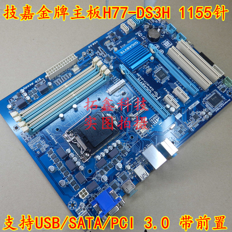 GA-H77-DS3H H77-DS3H 1155 motherboard supports USB3 SATA3
