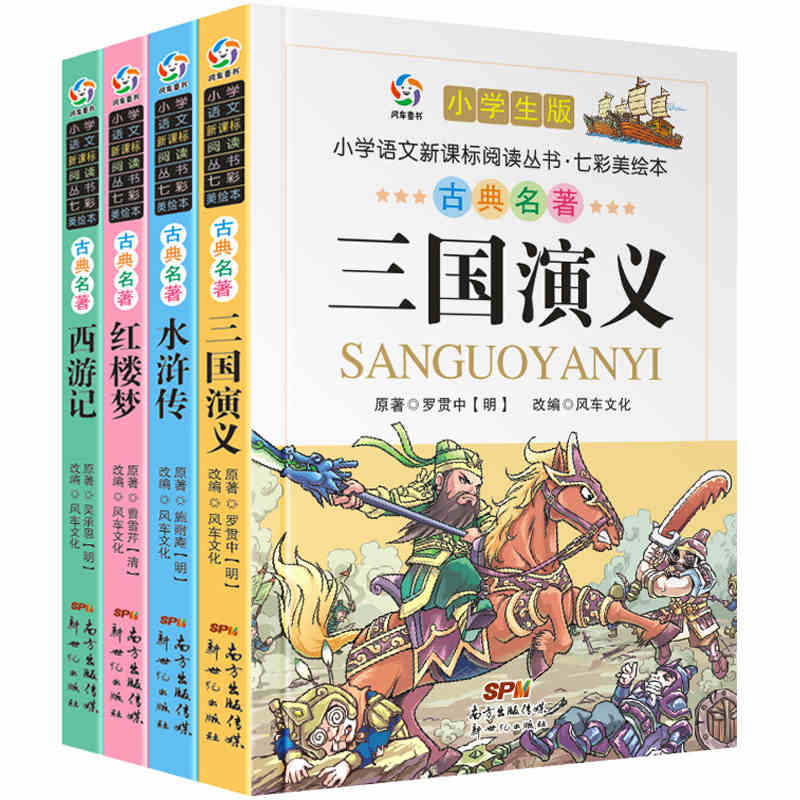Quattro capolavori cinesi classici della Cina, quattro semplici versioni con foto pinyin per principianti: Journey to the West, Three Kingdoms
