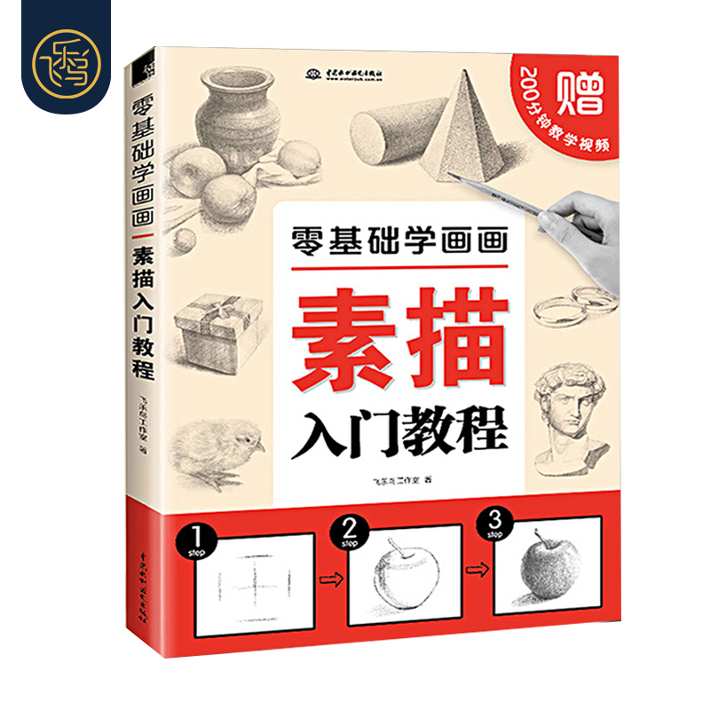 New Arrivel Sketch Tutorial Book For Adult Easy To Draw Geometry / Still Life / Character Avatar/animal Book For Green Hand