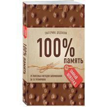 100% память. 25 полезных методов запоминания за 10 тренировок (Екатерина Додонова, 978-5-6