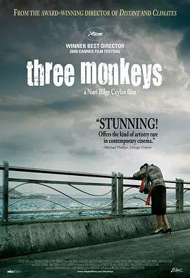 三只猴子(土耳其语)