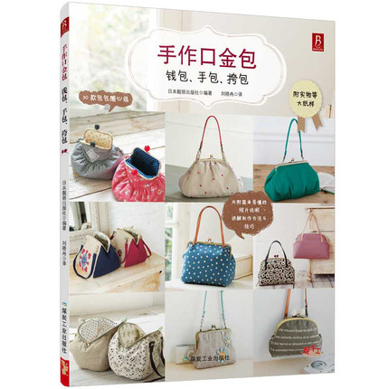 Detailed Patchwork Introductory Textbooks For Women's Quilts Handmade Love Mouth Purse, Handbag, Satchel Etc