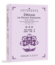 Classical Chinese Poetry and Prose - Dream in Peony Pavilion by Tang Xianzu chinese english bilingual book