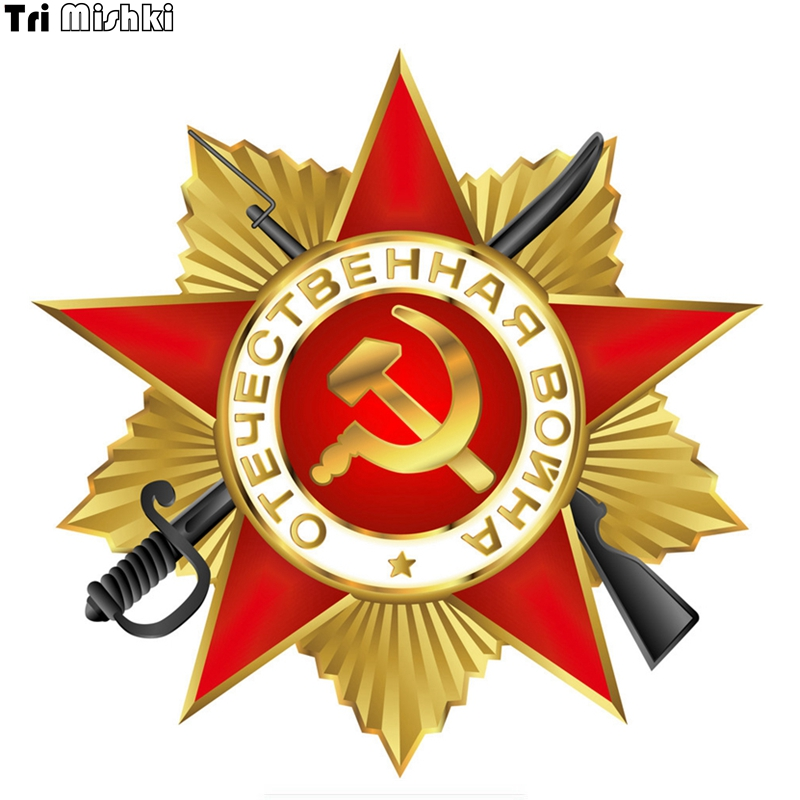 Tri Mishki WCS124 14*14cm Star Victory Day Patriotic War May 9 Car Sticker Funny Colorful Car Stickers Auto Automobile Decals