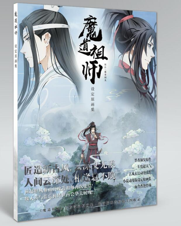 Mo Dao Zu Shi Drawing Book Chinese Ancient Painting Anime Collection