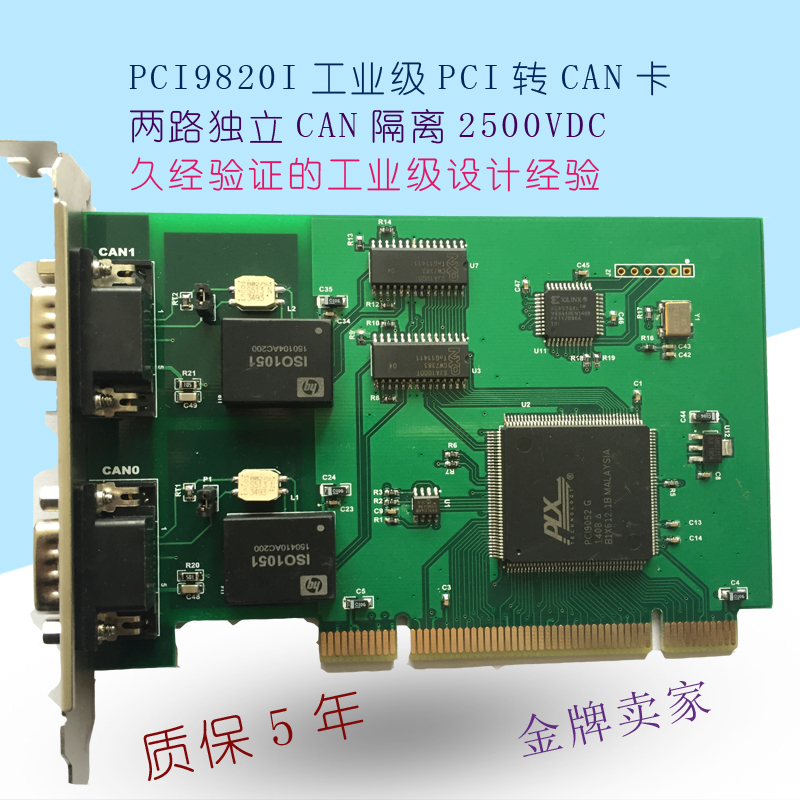 For PCI9820I PCI9820 PCI9810 Industrial PCI To CAN Bus Card