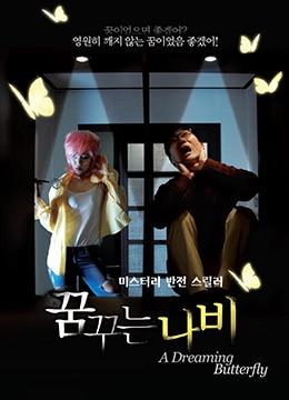 《梦蝶》2016年韩国悬疑,惊悚电影在线观看