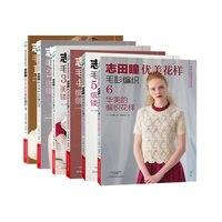 Shida Hitomi Knitting Book COUTURE KNIT NARUNATU Janpenese Beautiful Pattern Sweater Weaving Book From One To
