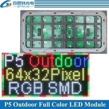 P5 СВЕТОДИОДНЫЙ модуль панели экрана 320*160 мм 64*32 пикселей 1/8 сканирование наружный 3в1 SMD полноцветный P5 СВЕТОДИОДНЫЙ модуль панели дисплея