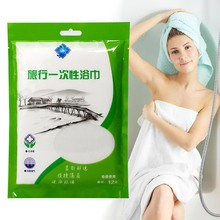 NewNon-Woven Hotel Foot Bath Towels Disposable Wash Towel Bag Travel Bedding Supplies Bathroom