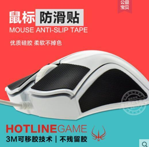 1 pack Original Hotline Games mouse Anti-slip Tape For Razer Deathadder professional mouse skidproof paster For Gaming Mouse