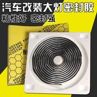 GZTOPHID Black Snake Butyl Synthetic Rubber Glue Headlight Retrofit Speaker Windsreen Adhersive Sealant, Auto Glass Replacement