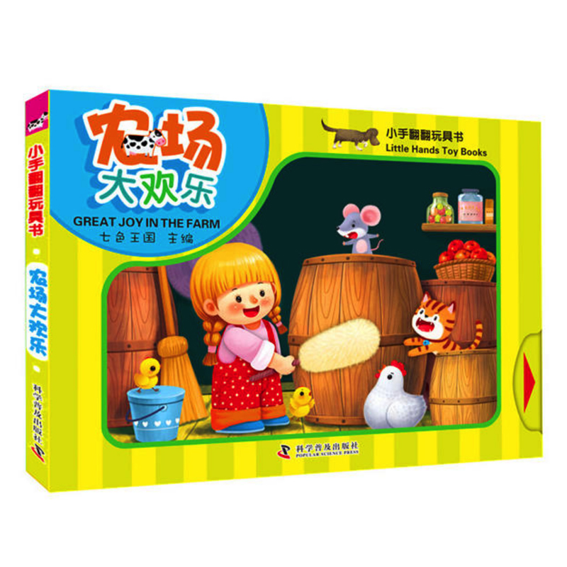 Great Joy In the Farm -Little Hands Toy Books Bilingual Board Book for Baby and Toddler Chinese and English