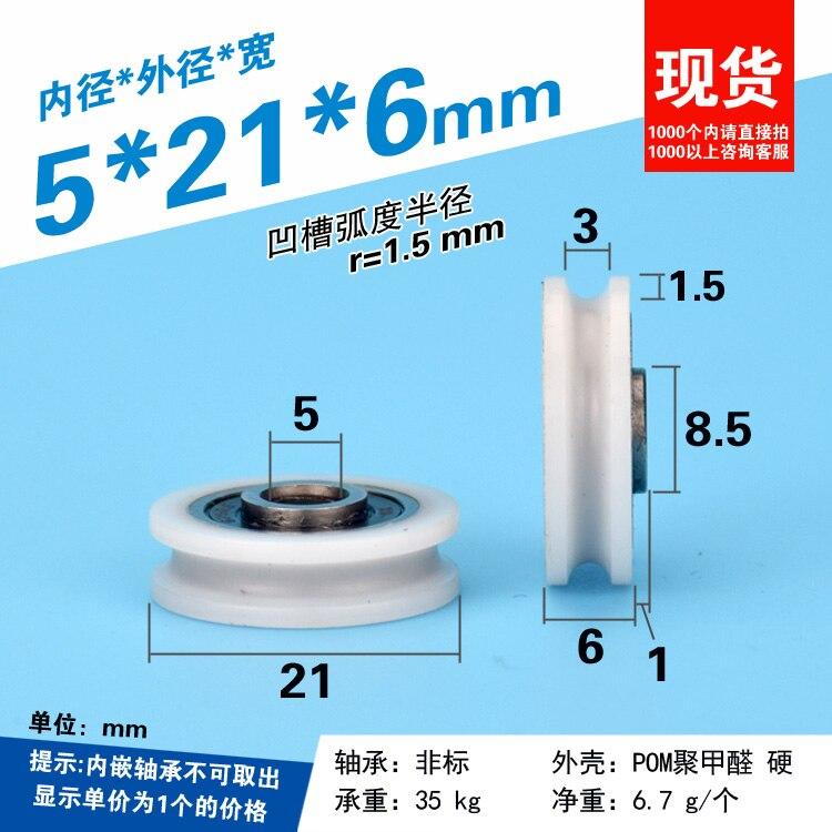 U 5*21*6mm Bearing Pulley Groove, U Groove, Bathroom Wheel, Nylon Pom Roller Wheel 5*21*6mm