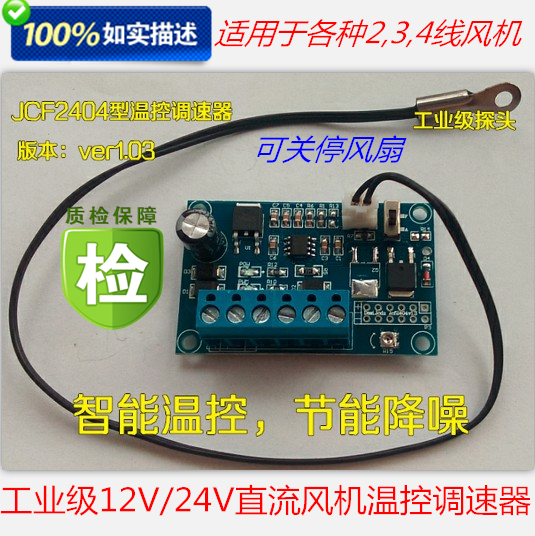 24V Fan Temperature Control Speed Regulator, Chassis Fan Governor, PWM Temperature Control, 12V Fan Speed Control Module digital dc motor pwm speed control switch governor 12 24v 5a high efficiency