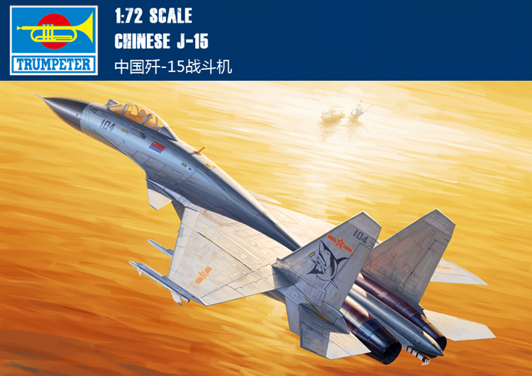 Trumpet 01668 1:72 China fighter -15/J-15 fighter Assembly modelTrumpet 01668 1:72 China fighter -15/J-15 fighter Assembly model