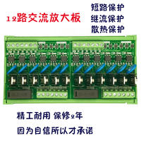 12 channel PLC AC Amplifier Board Thyristor Optocoupler Isolation Negative Control PNP Contactless Relay 0V Trigger