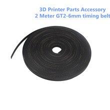 Комплектующие для 3d принтера аксессуар 2 м GT2-6mm открытый ремень ГРМ ширина 6 мм GT2 Ремень hermet